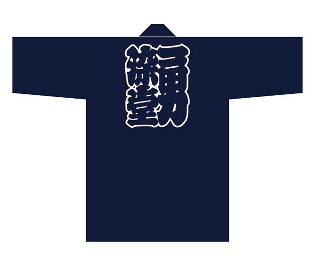 ⑨ 江戸文字-3文字(陰)