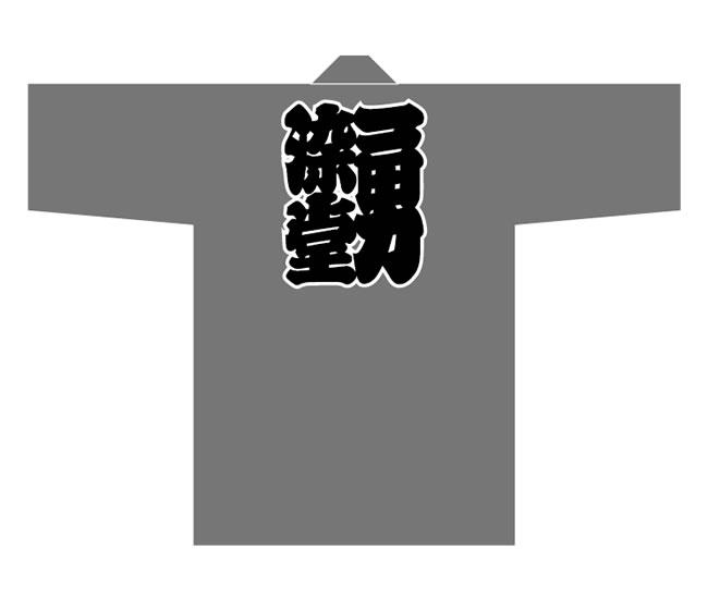 ⑩ 江戸文字-3文字(色差し)