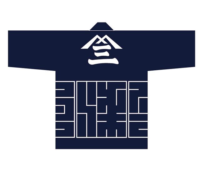 ㋓ 屋号-入山三(いりやまさん)